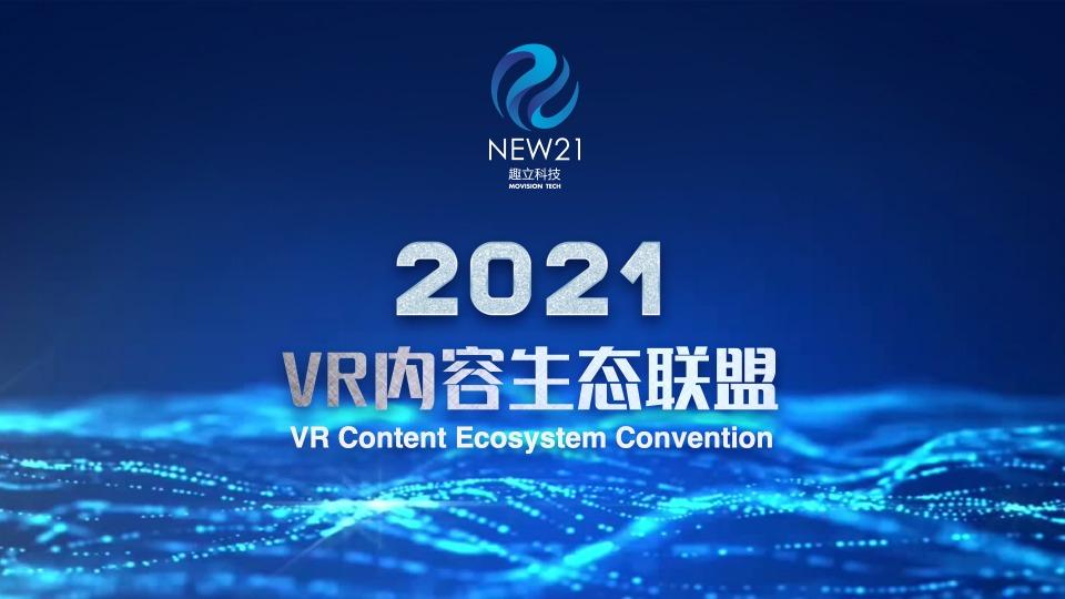 南昌市领导现场致辞,高通全球副总裁在线祝福,趣立VR内容生态大会精彩抢先看!