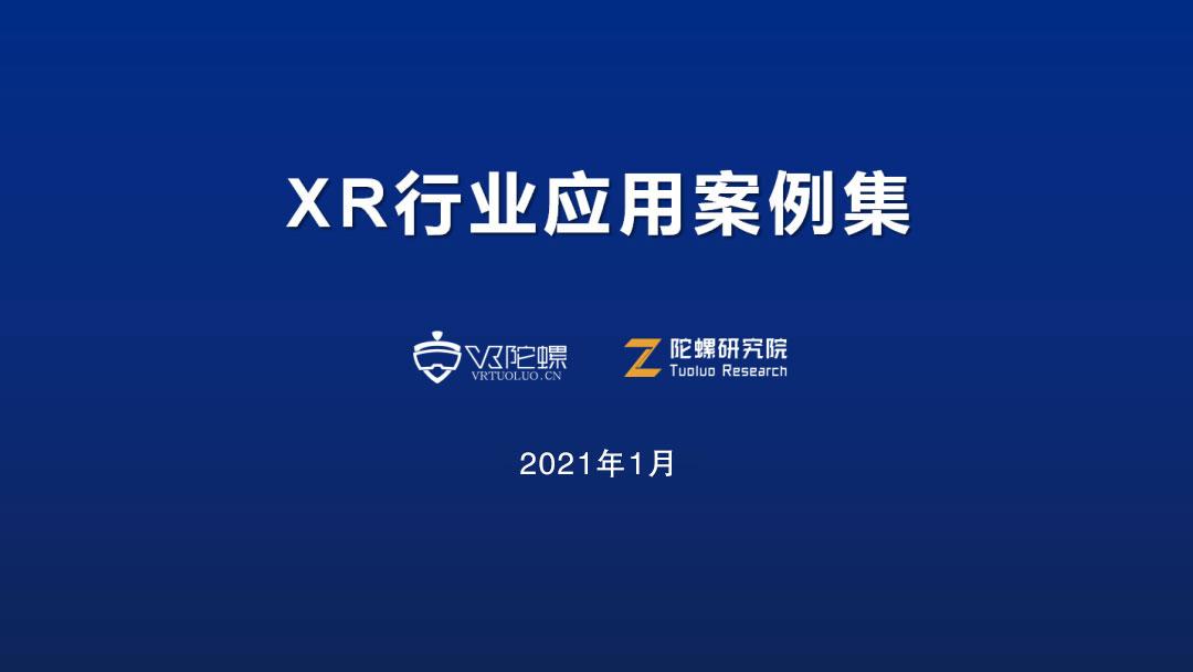 陀螺研究院XR行业应用案例集|中教启星虚拟现实创新实验室