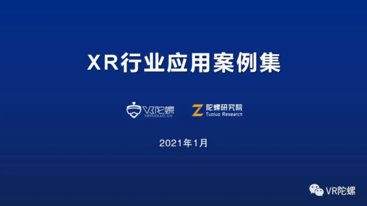 陀螺研究院XR行业应用案例集|虚拟现实超声影像仿真培训系统