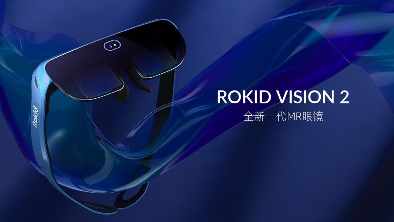 Rokid 发布衍射光波导MR眼镜Rokid Vision 2,以及3款应用和开发套件SXR SDK
