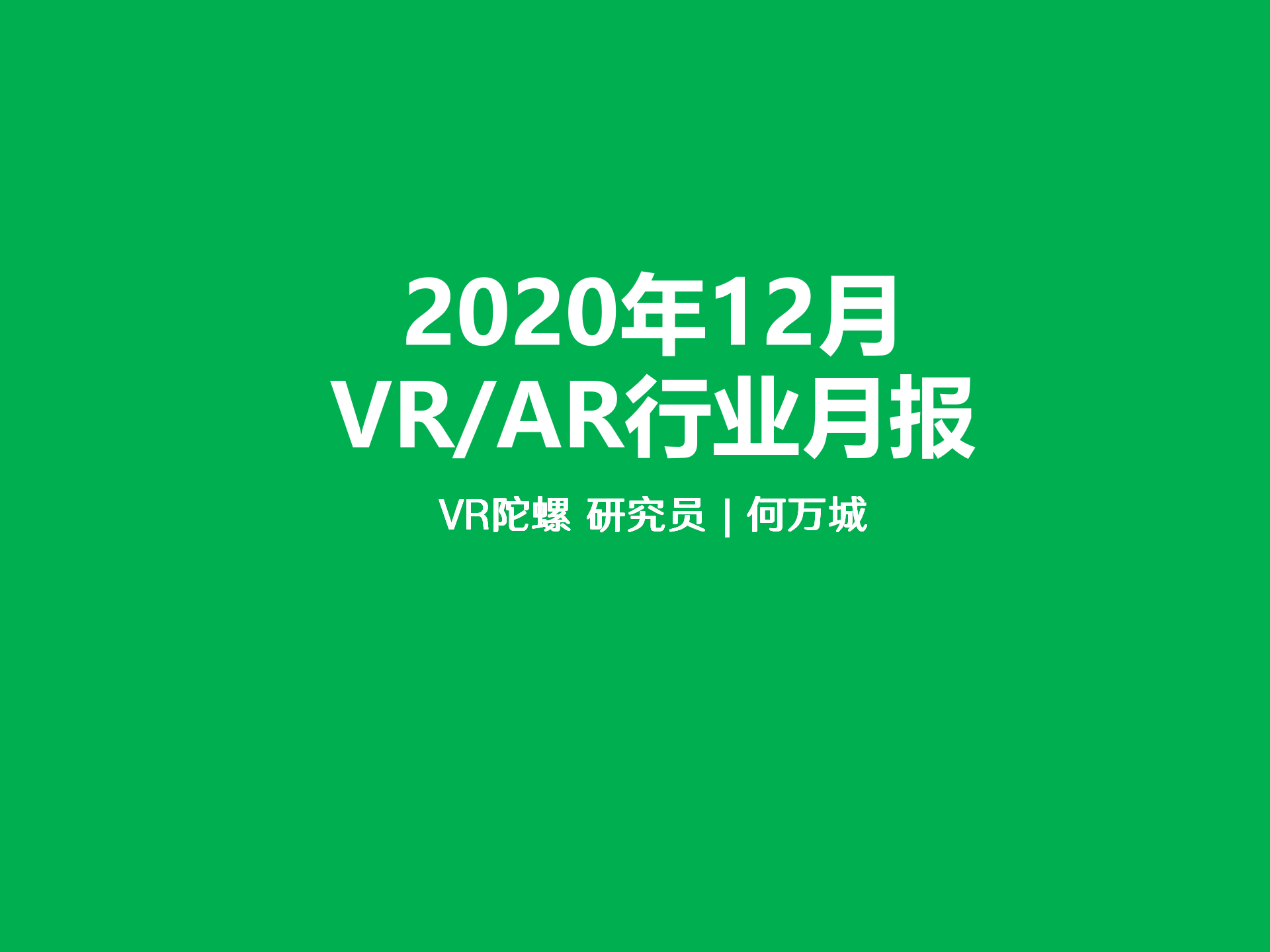 2020年12月VR/AR 行业月报 | VR陀螺