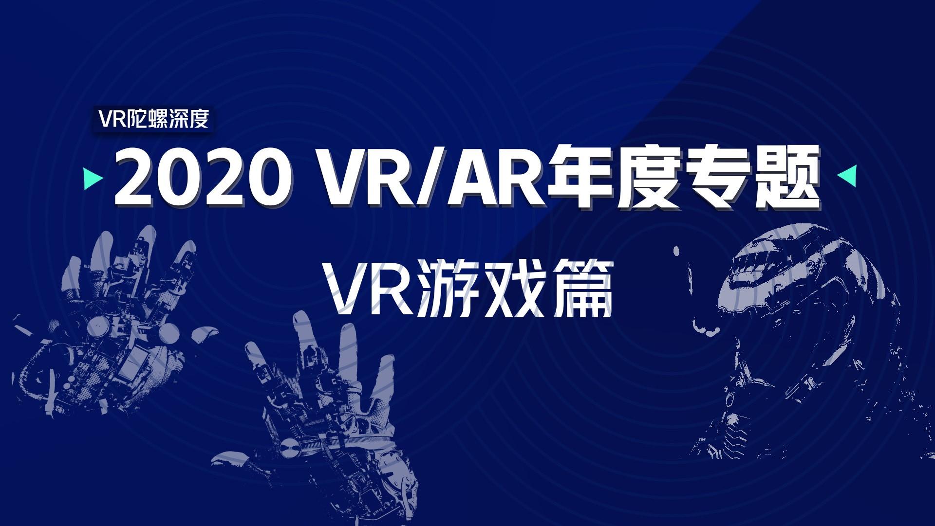 崛起吧!中国VR游戏 | VR陀螺