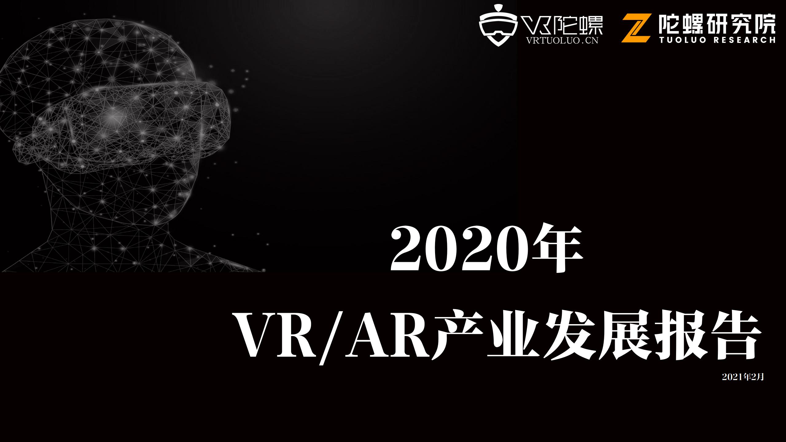 2020年VR/AR产业发展报告 | VR陀螺