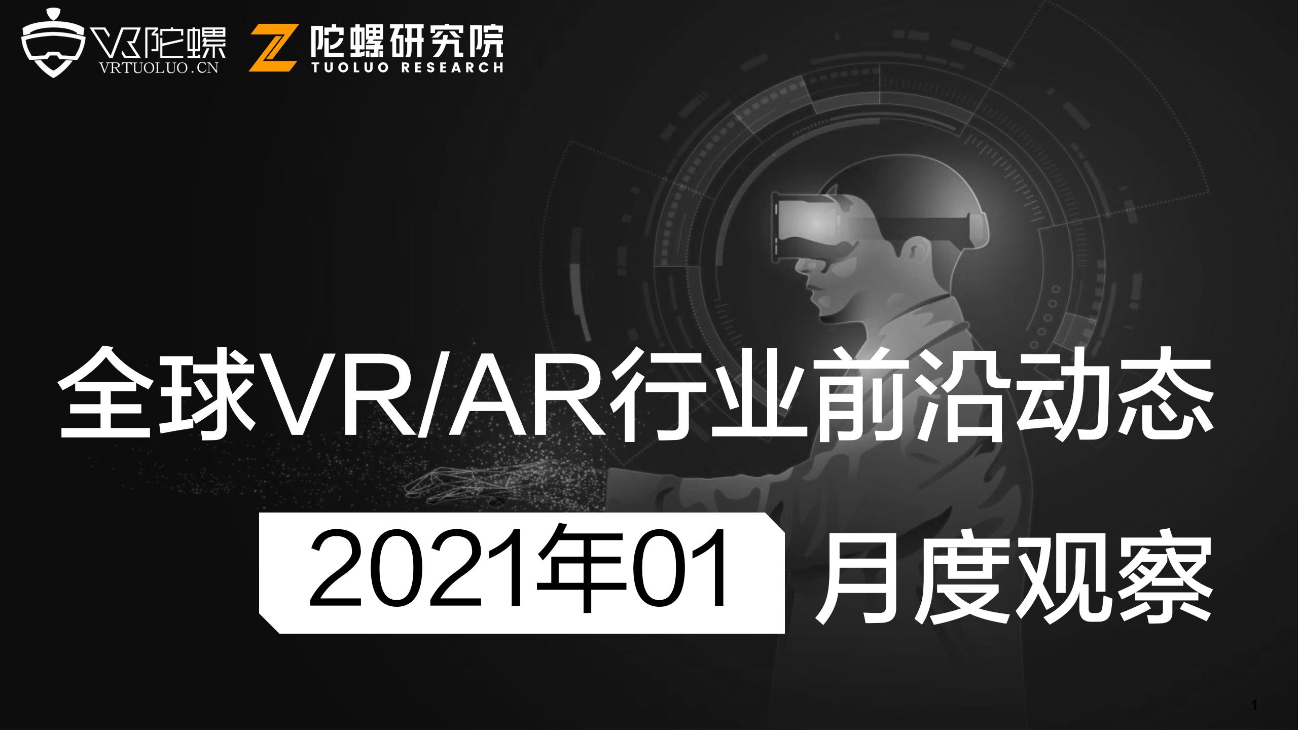 2021年1月VR/AR 行业月报 | VR陀螺