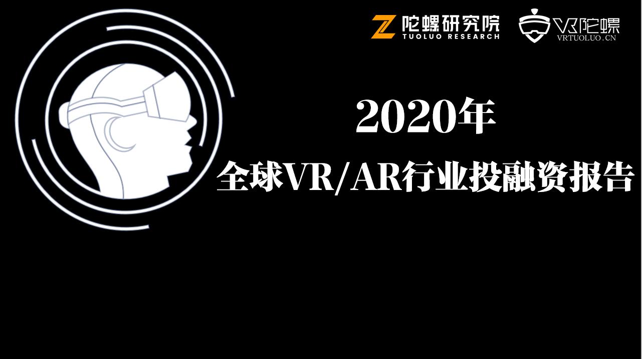 2020年全球VR/AR行业融资报告