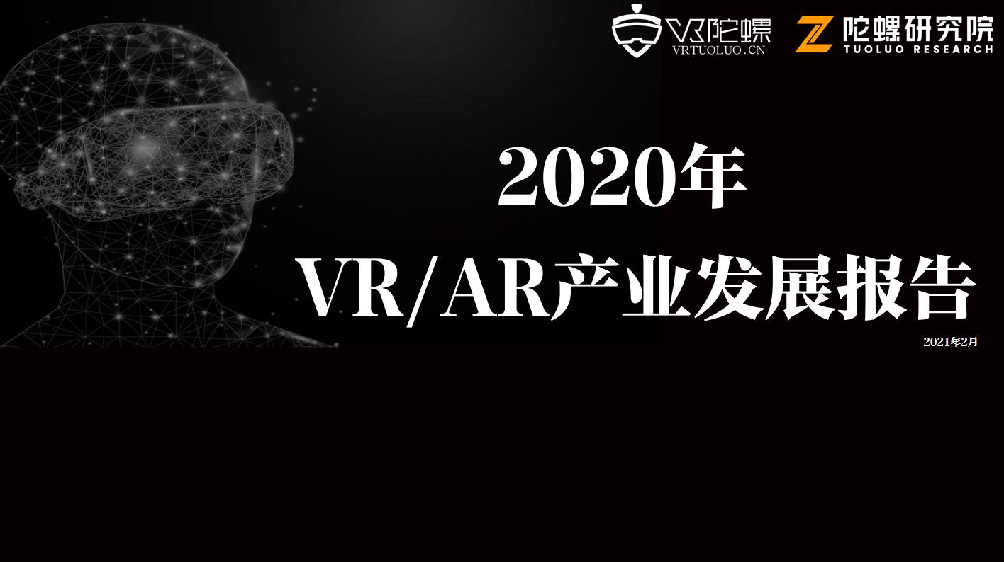2020年VR/AR产业发展报告