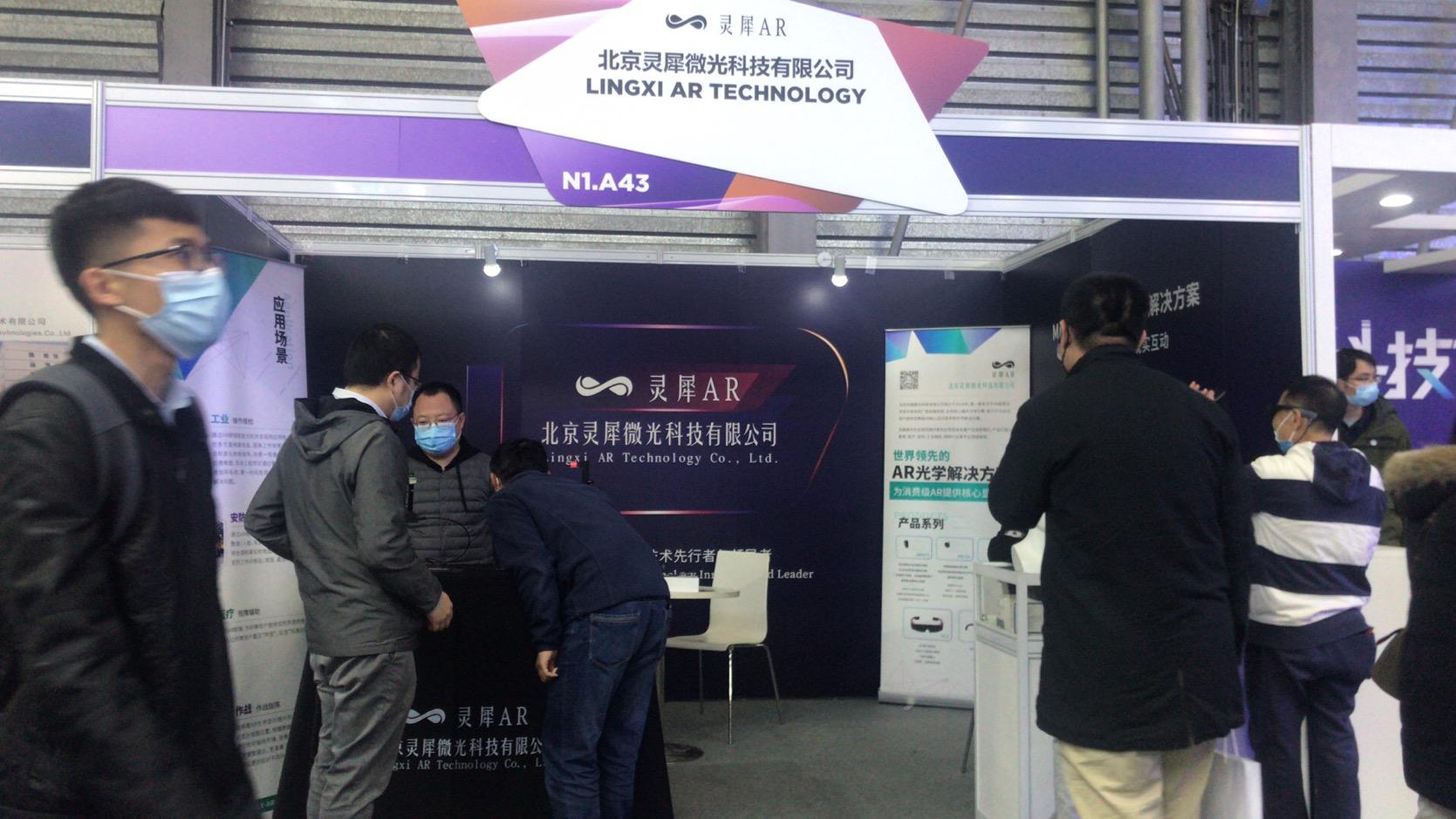 MWC2021丨灵犀微光展出新品光学模组AWO66,FOV高达42°,将于今年量产