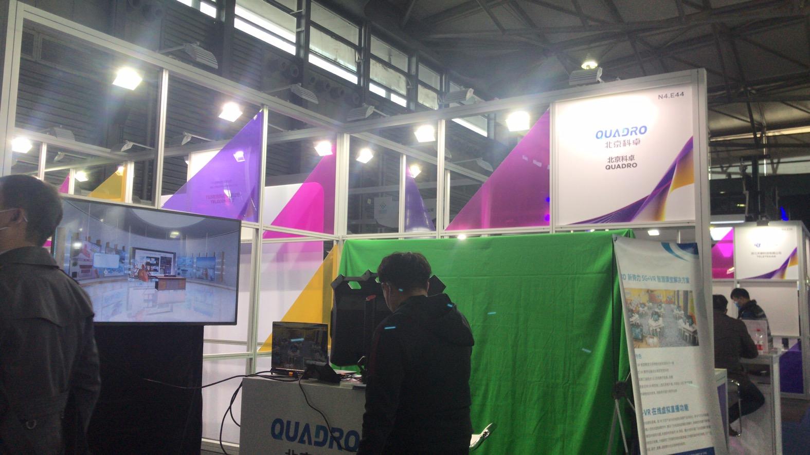 MWC2021丨北京科卓携5G+VR在线教育解决方案亮相