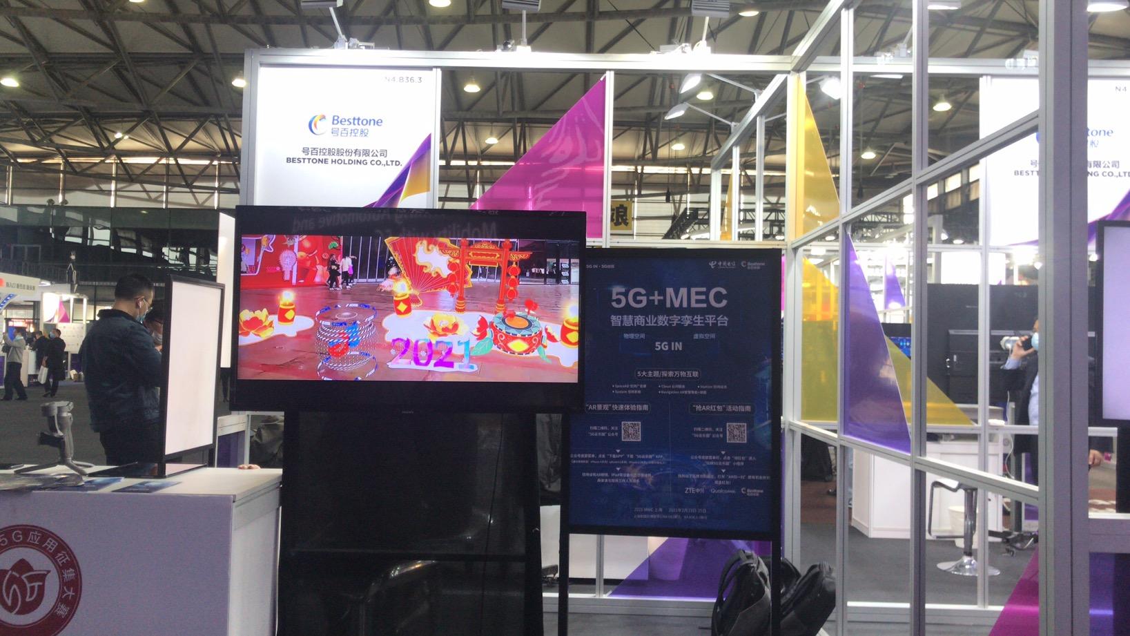 MWC2021丨号百控股展示5G+MEC智慧商业数字孪生平台