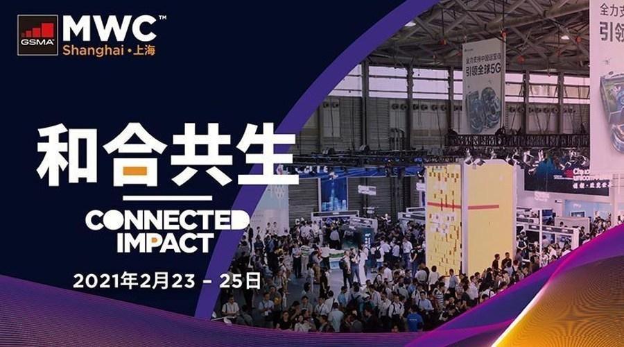 AR势头迅猛,上市公司入局…一文带你看懂MWC2021上海展VR/AR行业新动态