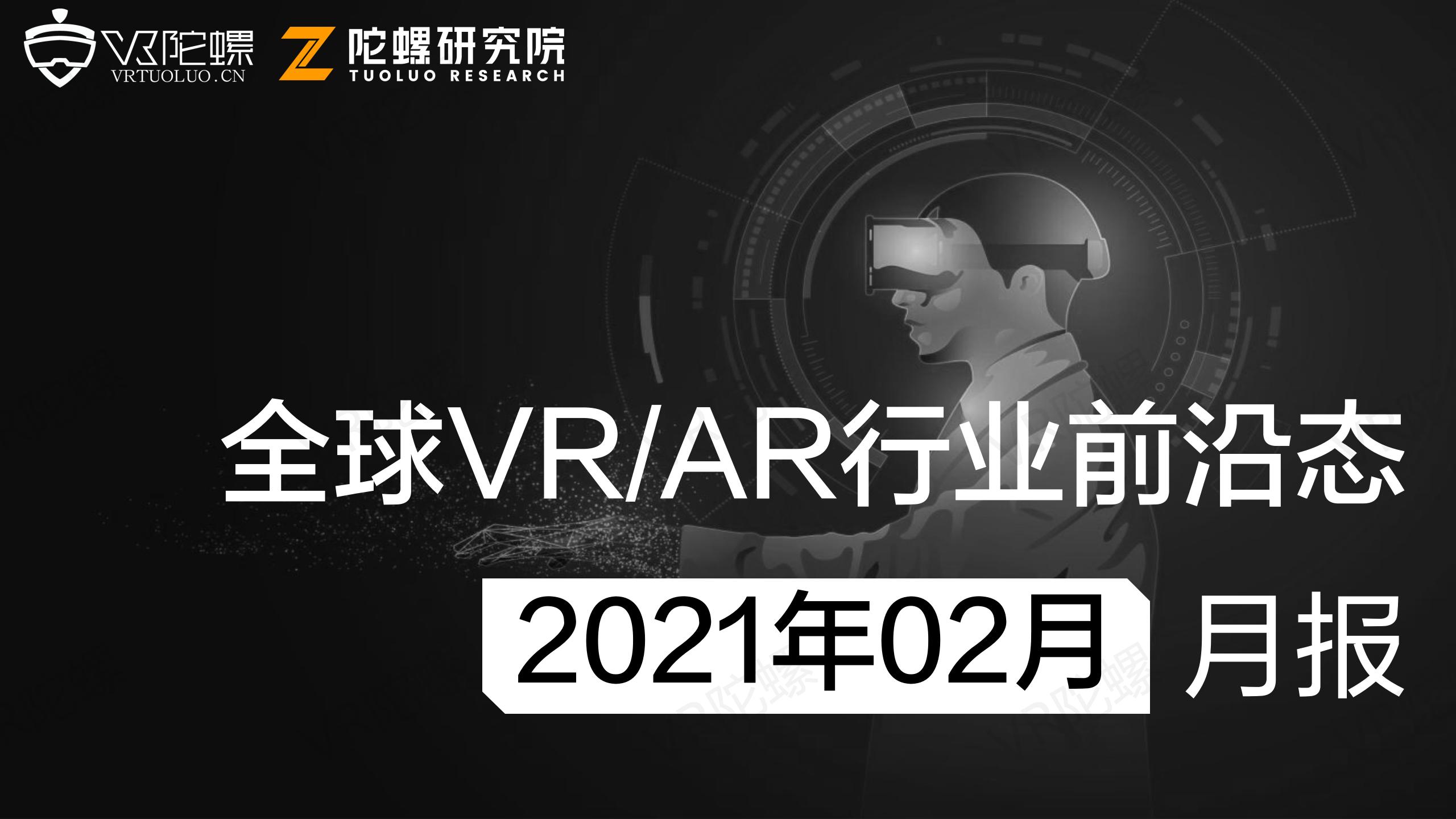 2021年2月VR/AR 行业月报 | VR陀螺