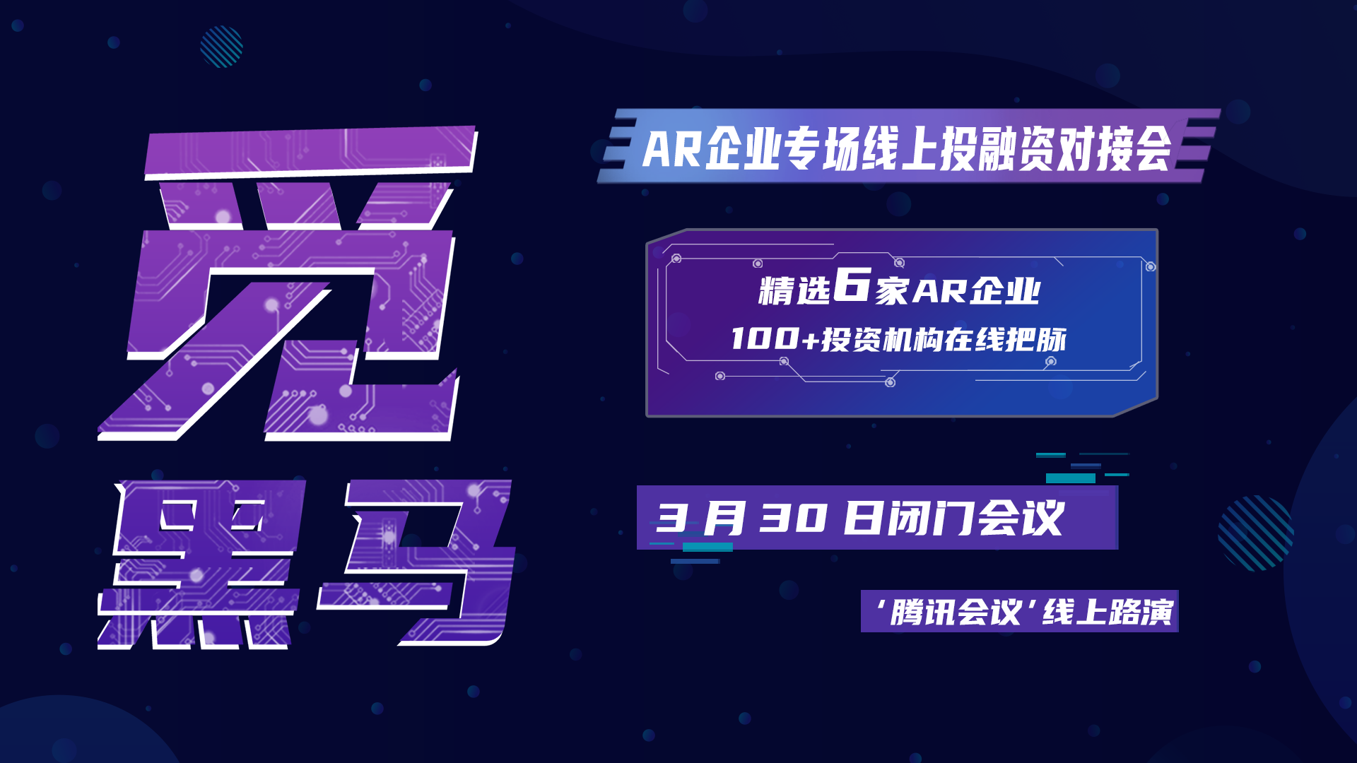 AR专场丨VR陀螺第三届觅黑马·VR/AR线上投融资对接会正式启动