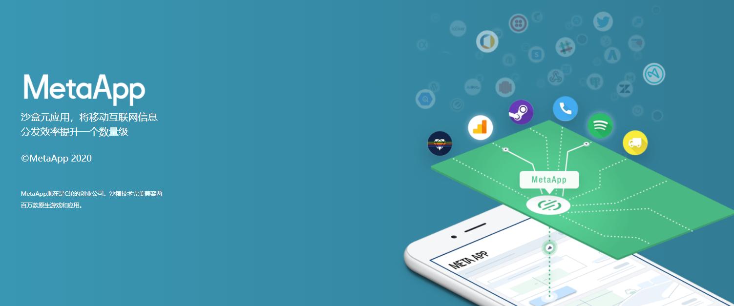 沙盒移动平台MetaApp宣布完成1亿美元C轮融资