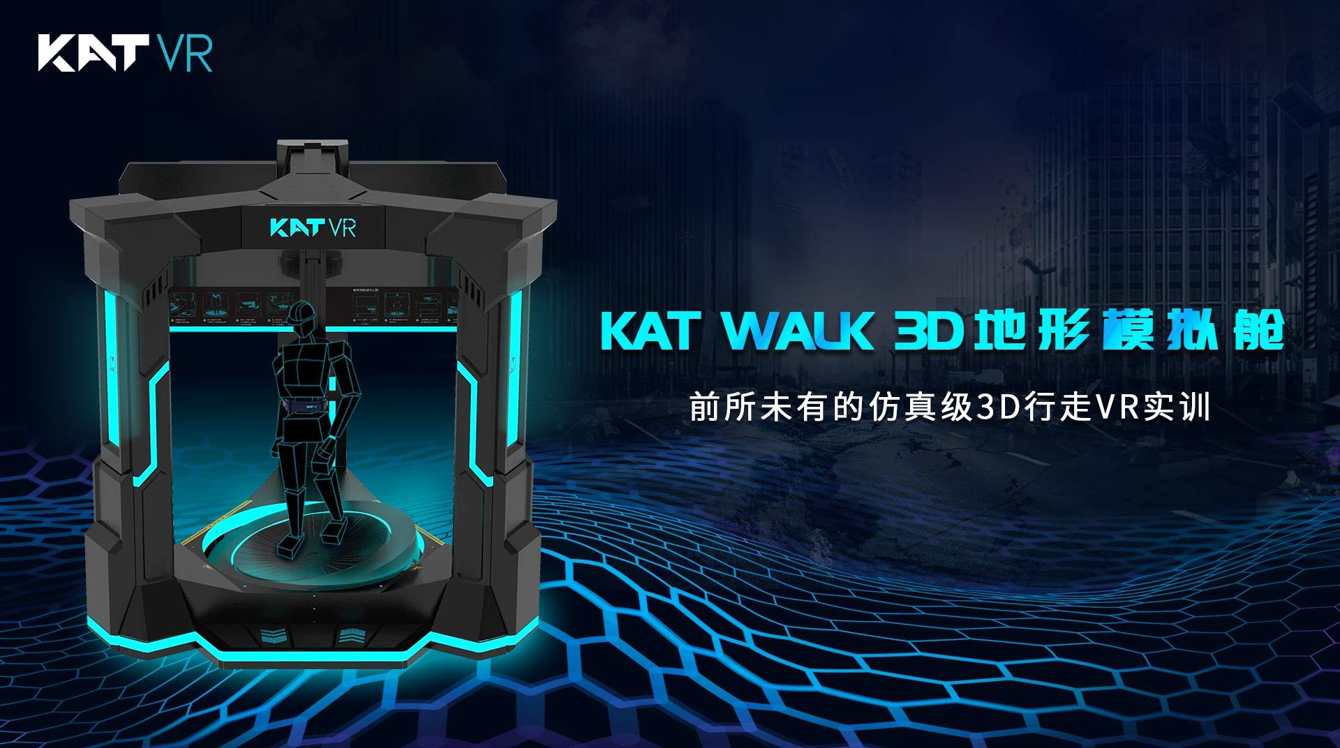 KATVR发布新品:KAT WALK 3D地形模拟舱