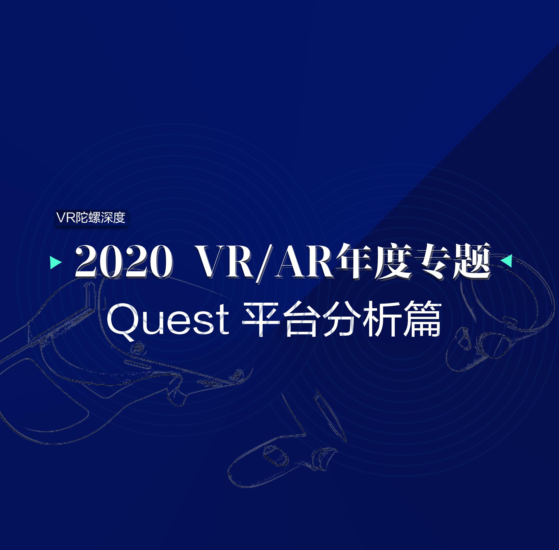 【年度专题】Oculus Quest全平台VR内容深度分析