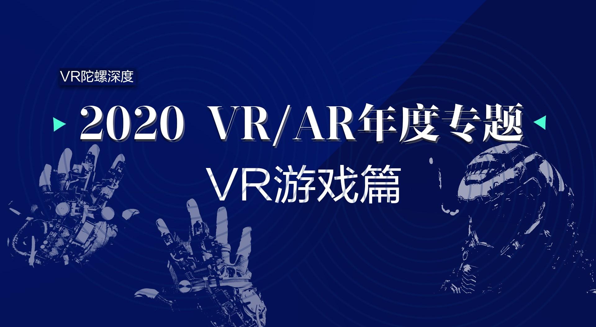 崛起吧!中国VR游戏 | 龙8国际-登录