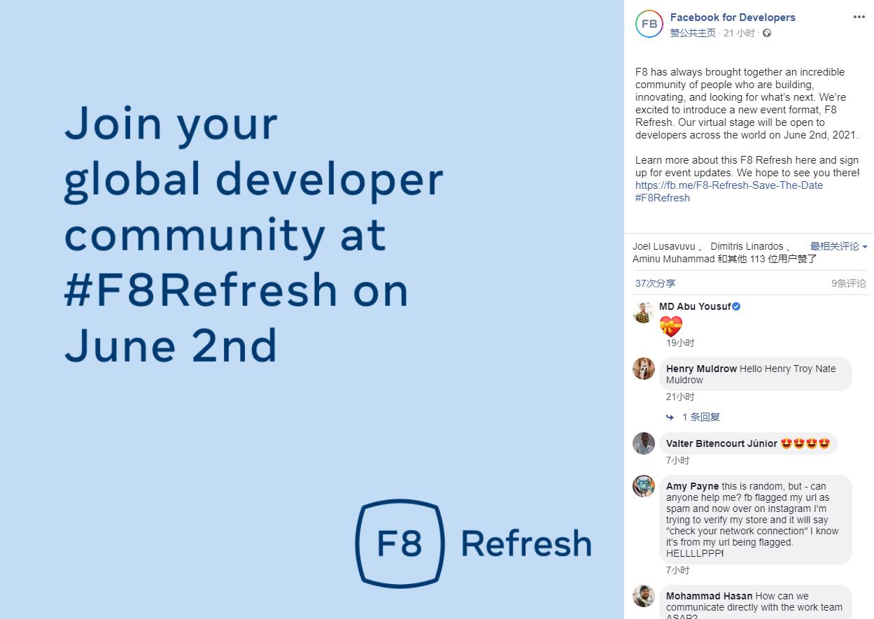 2021年Facebook开发者大会将于6月2日举办