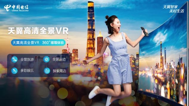 """中国电信天翼智家 """"天翼高清全景VR专区""""启动招募"""