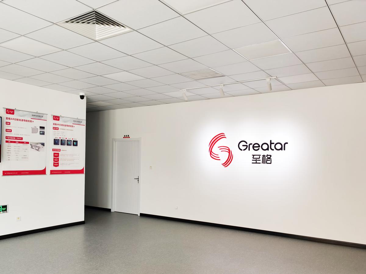 AR光学硬件研发商至格科技完成数千万人民币A轮融资