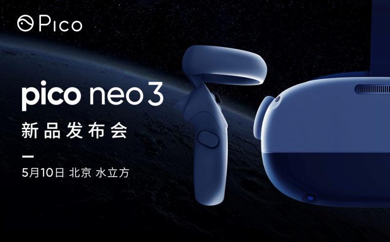 Pico Neo 3将于5月10发布,或搭载四个摄像头,采用头、手整套光学追踪方案