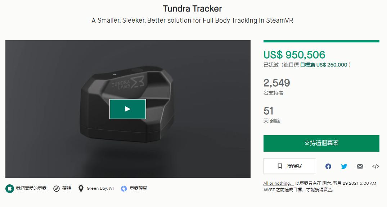 Tundra Tracker上线12分钟破25万美元众筹目标,24小时破70万美元