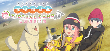 《摇曳露营 VR 山麓露营场篇》上线Steam,售价170元