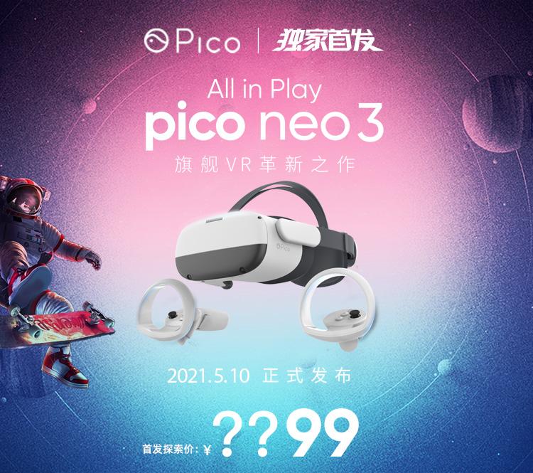 Pico Neo 3 电商预售正式开启,官宣180天【打卡返半价】+老用户福利