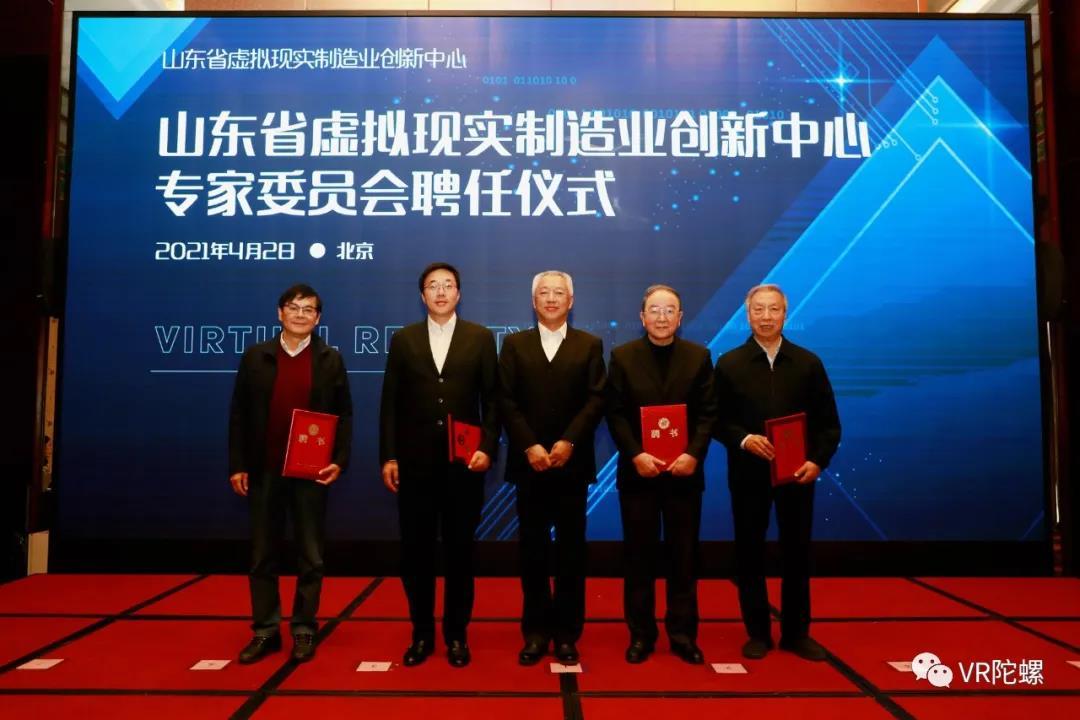 山东省虚拟现实制造业创新中心专家委员会专题会议 在北京召开