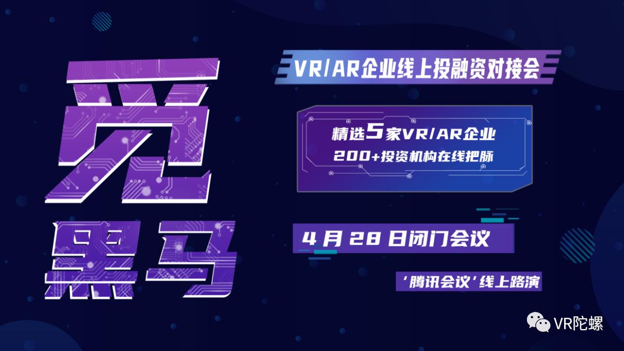 5个VR/AR路演项目揭秘,4月28日第四届觅黑马.投融资对接会即将举行