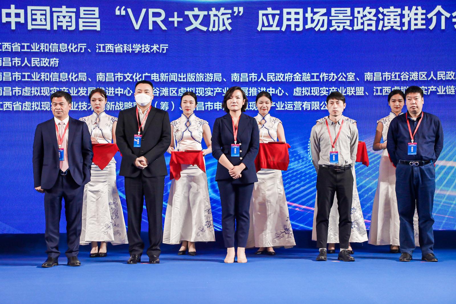 """2021中国南昌""""VR+文旅""""应用场景路演推介会"""