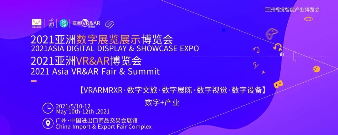 亚洲VR&AR博览会:2021万人盛典获奖名单公布