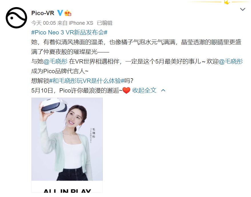 Pico发布Neo 3预告片,官宣毛晓彤为品牌代言人