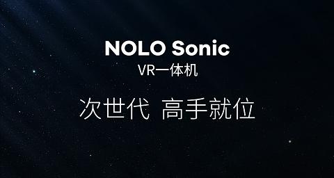 "NOLO宣布将于5月24日召开""次世代""VR一体机新品发布会"