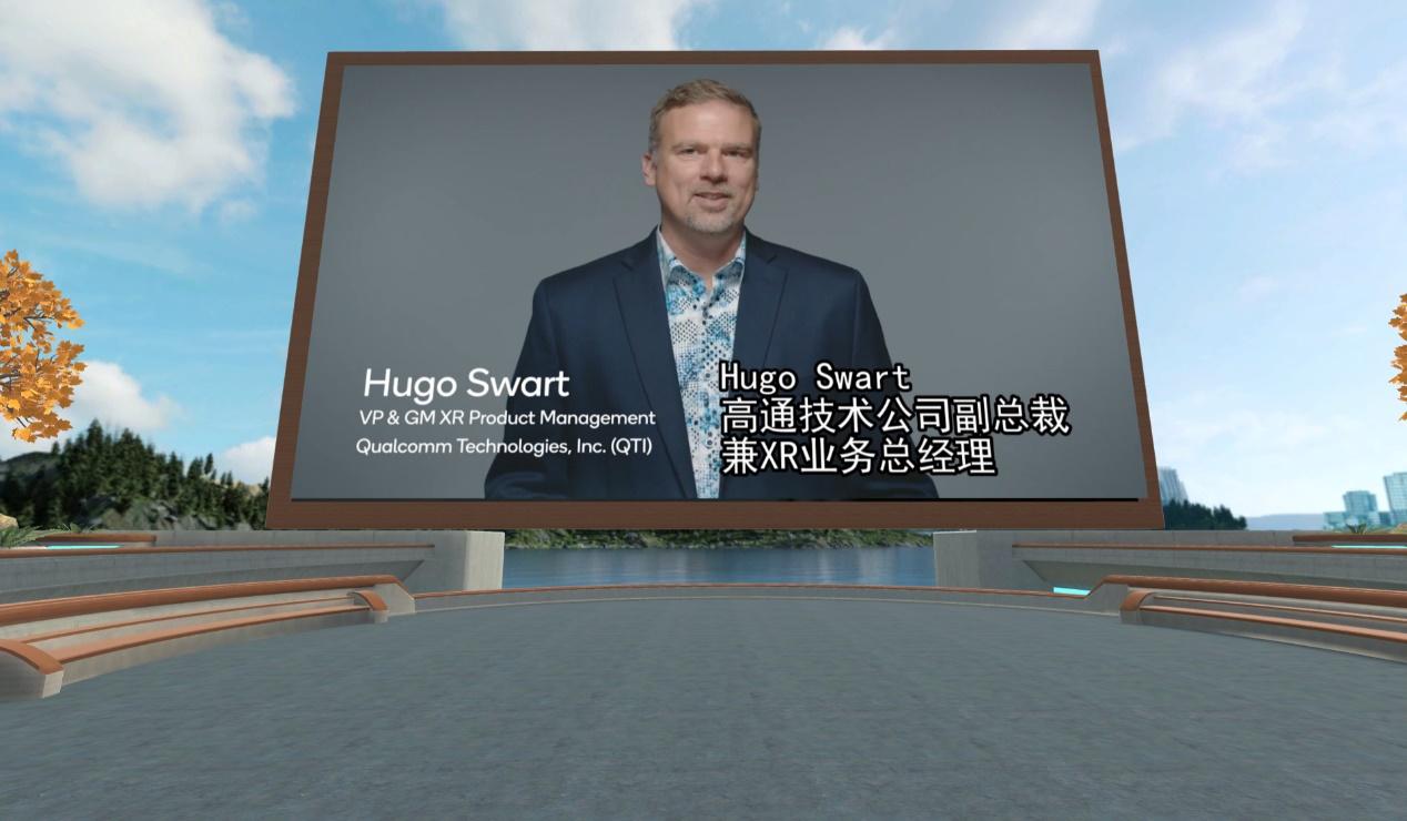 高通司宏国出席HTC VIVE虚拟生态大会,展望XR行业发展动能