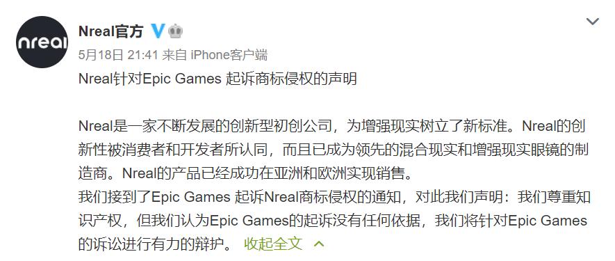 Nreal回应商标侵权:Epic Games的起诉没有任何依据,公司会进行有力辩护