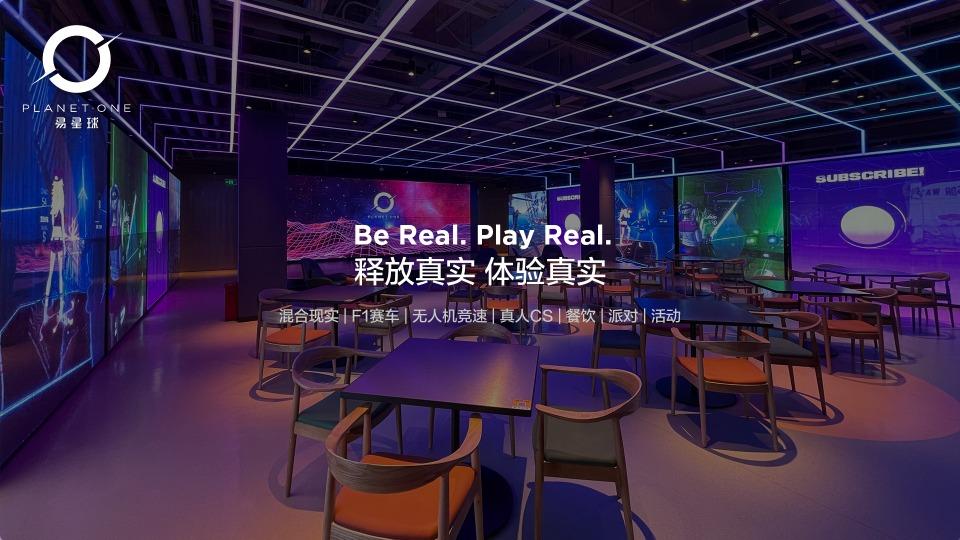 """网易影核推出VR线下娱乐综合体""""Planet One易星球"""",将于6月5日开业"""