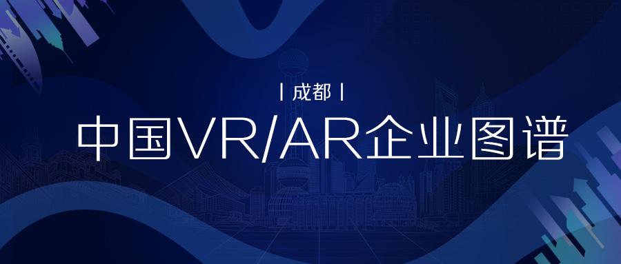 中国VR/AR企业图谱(成都)丨VR陀螺