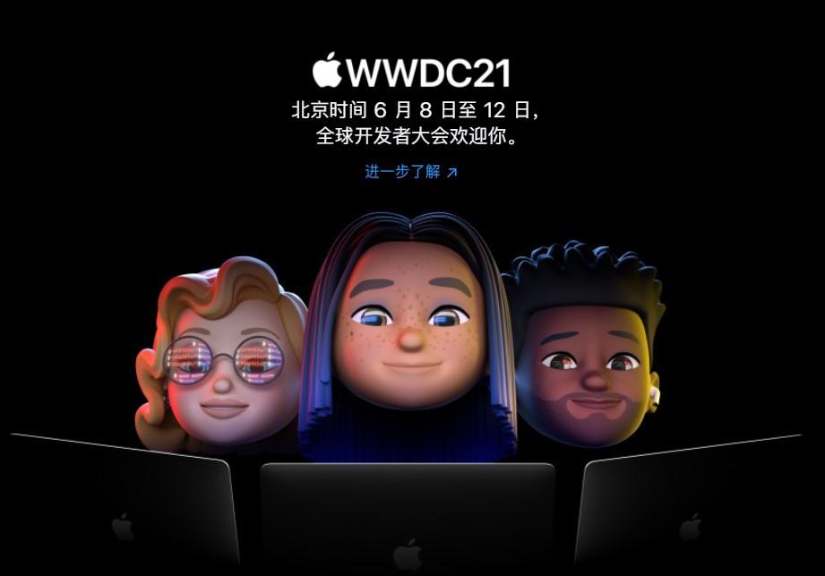 6月8日凌晨1点开幕!苹果官宣WWDC 2021