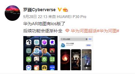 罗巍:华为AR地图iOS版上线,后续功能会逐渐补全