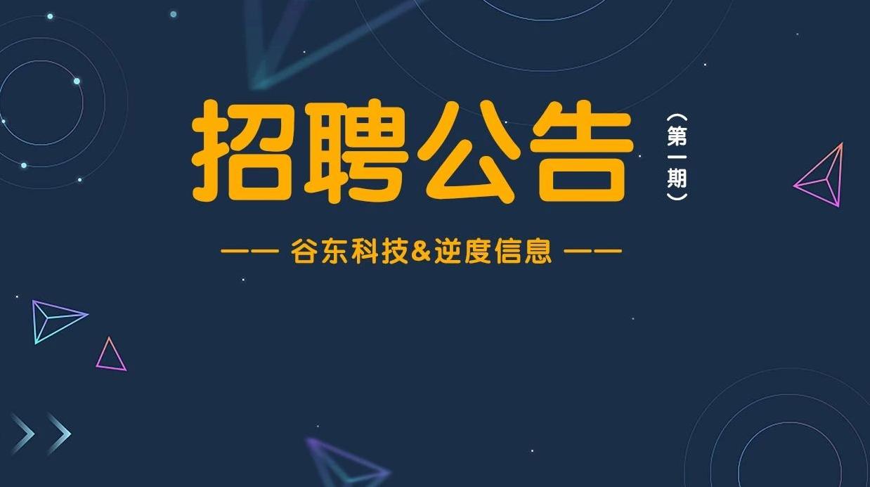 【招聘】谷东科技&逆度信息2家企业多岗位招人!(广州、北京)
