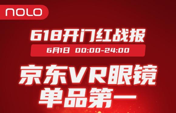 京东618活动首日:NOLO Sonic获VR眼镜单品第一