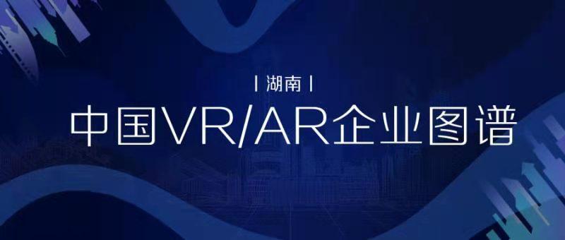 中国VR/AR企业图谱(湖南)丨VR陀螺