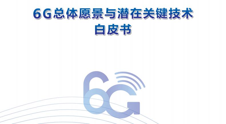 6G《白皮书》发布,将推动数字孪生世界发展