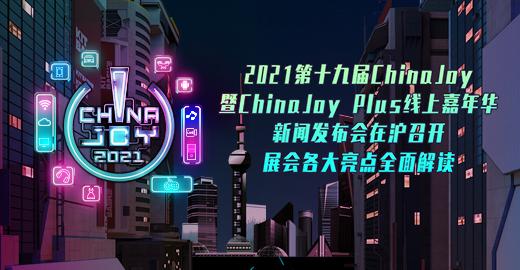 2021第十九届ChinaJoy即将在上海召开