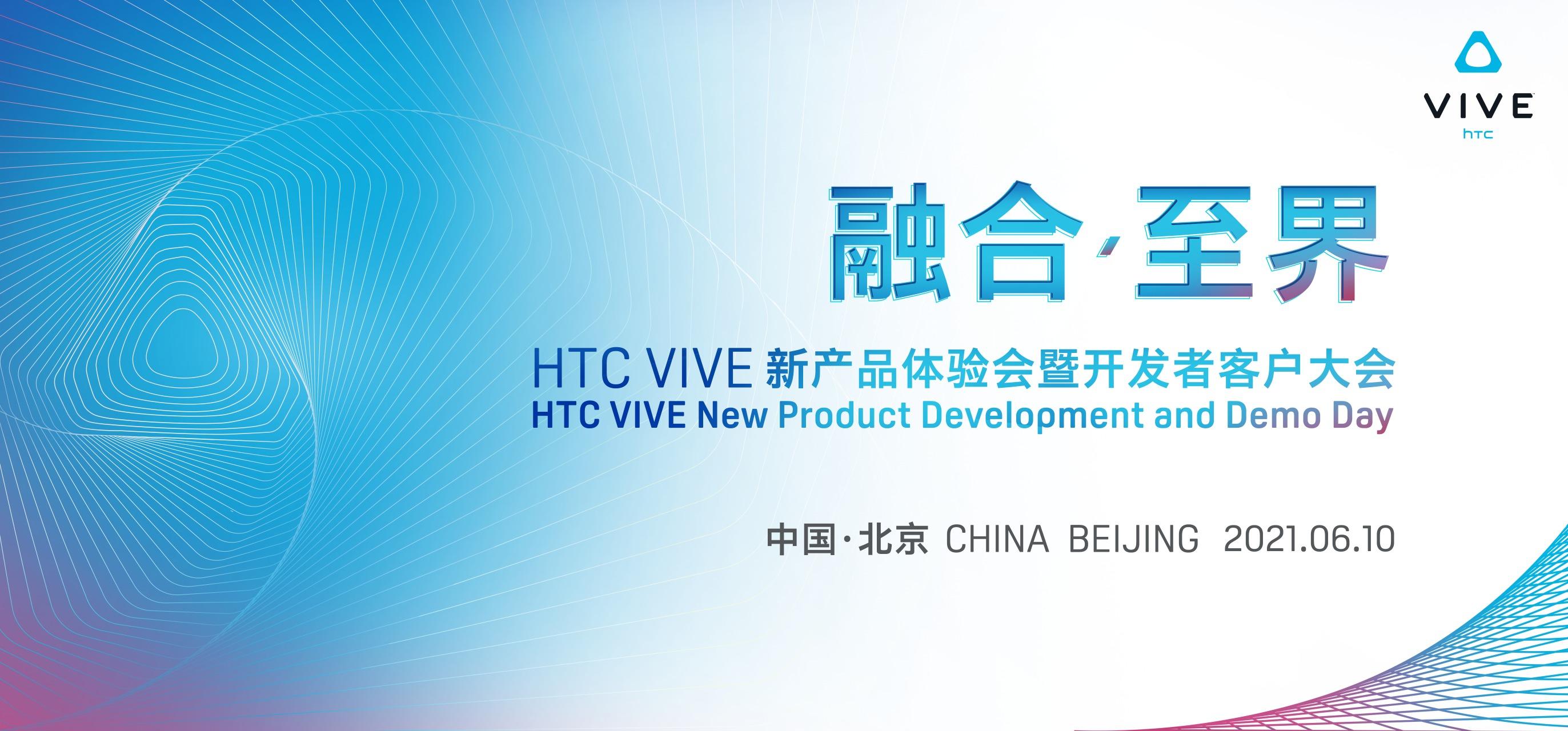 HTC VIVE 召开新品体验会暨开发者客户大会,加速XR应用落地
