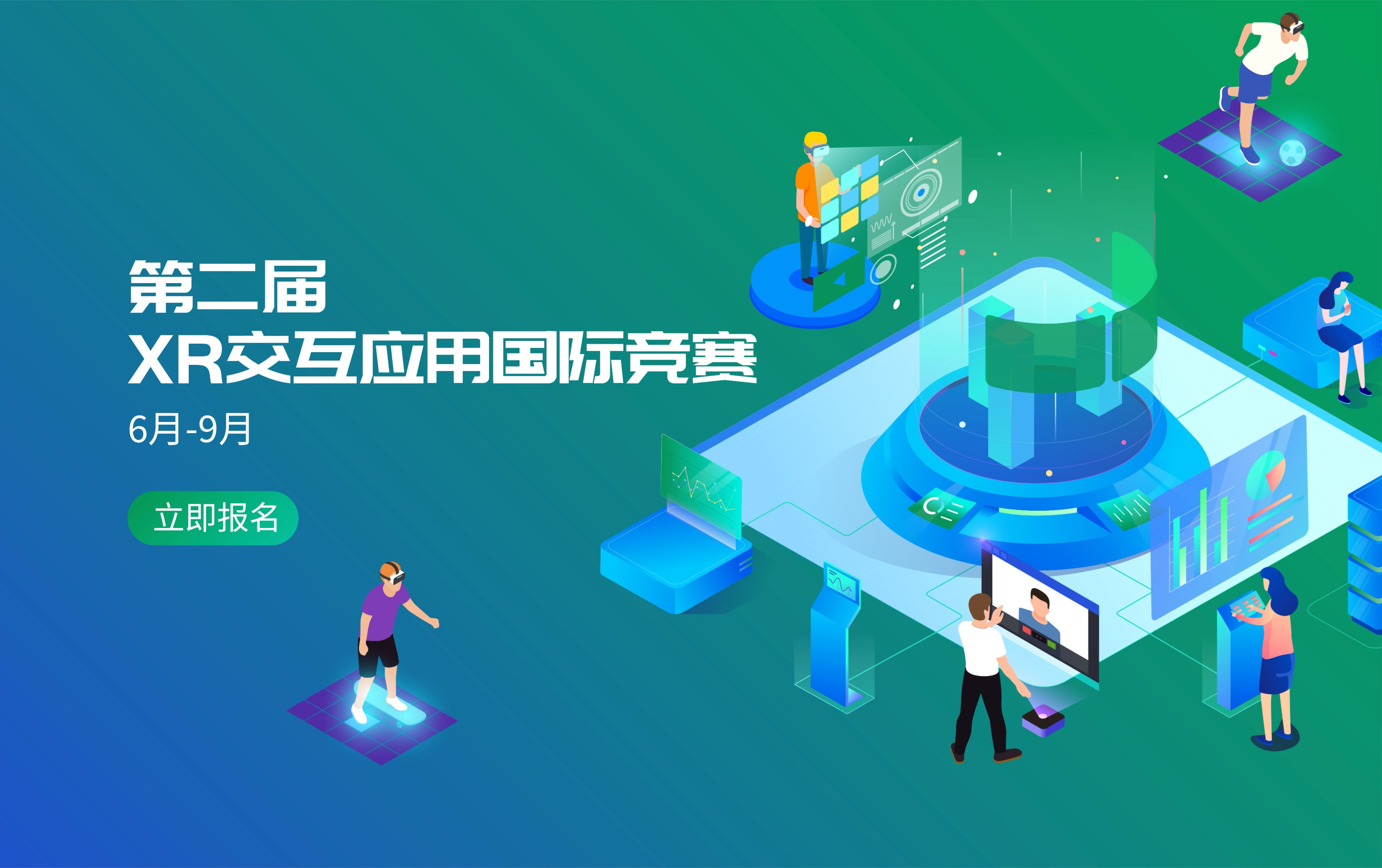 """2021年""""第二届XR交互应用国际竞赛""""正式启动"""