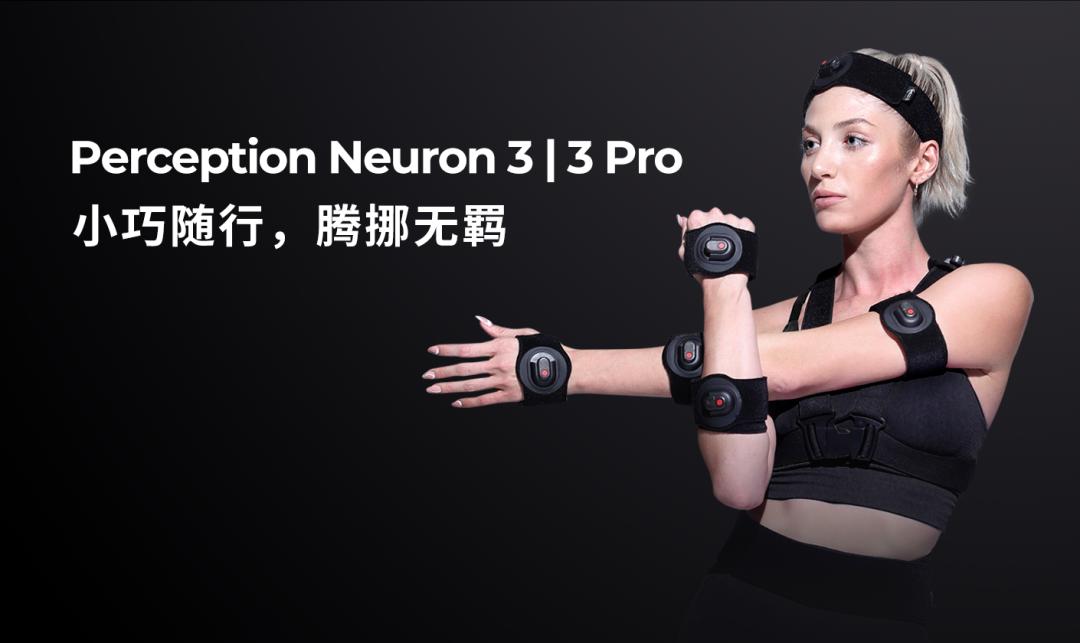 诺亦腾正式发布全新一代动作捕捉系统:PN3 & PN3 Pro