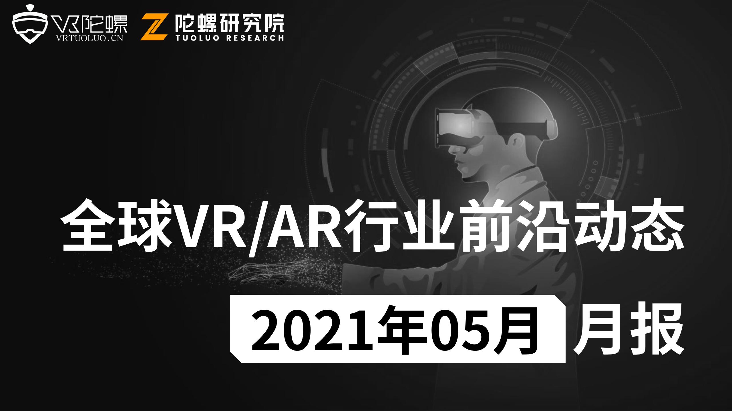 2021年5月VR/AR行业月报   VR陀螺