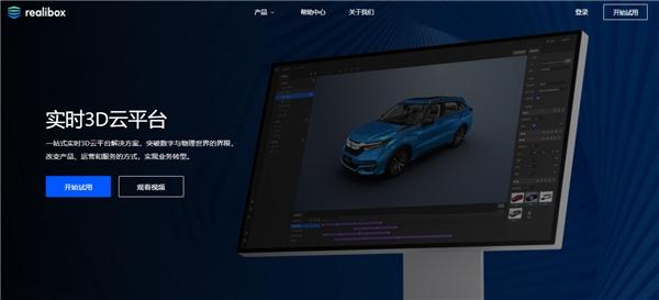 万兴科技入局VR/AR,投资实时3D云平台Realibox