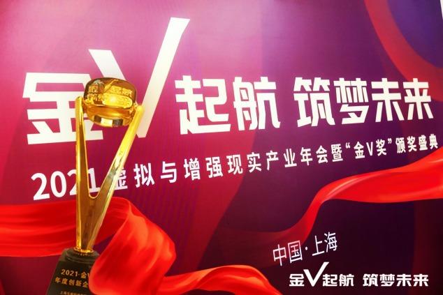 """""""金V奖""""颁奖盛典结束,大朋VR获得""""年度创新企业""""奖"""